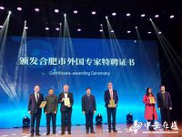 20191218_external_02_hefei_award